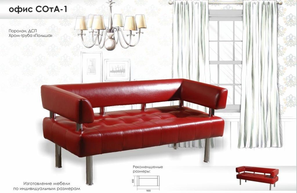 Офисный диван Сота 1