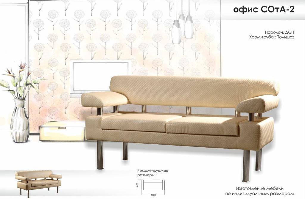 Офисный диван Сота 2